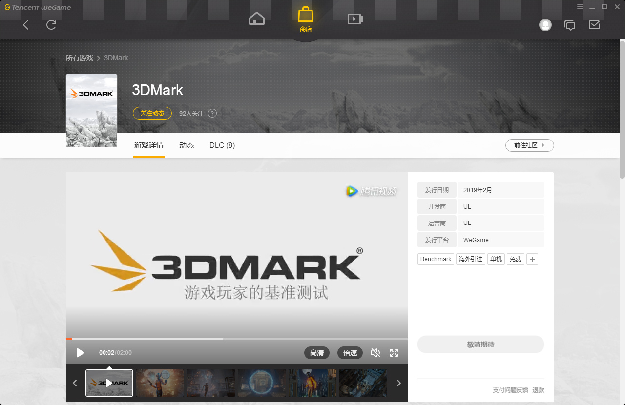 3DMark benchmark now available on WeGame